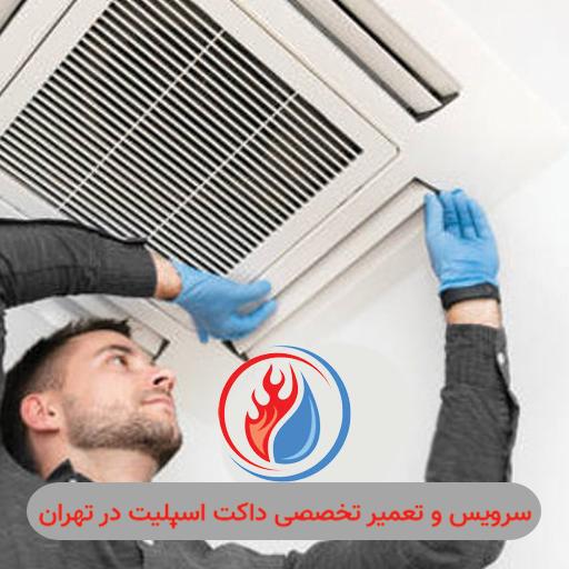 سرویس و تعمیر تخصصی داکت اسپلیت در تهران