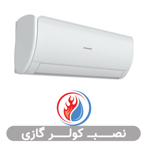 نصب کولر گازی