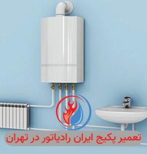 تعمیر-پکیج-ایران-رادیاتور-در-تهران