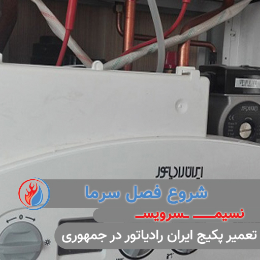 تعمیر پکیج ایران رادیاتور در جمهوری