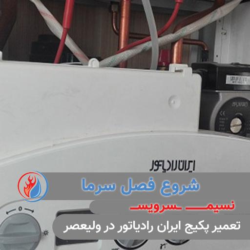 تعمیر پکیج ایران رادیاتور در ولیعصر