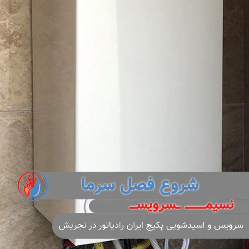 سرویس و اسیدشویی پکیج ایران رادیاتور در تجریش