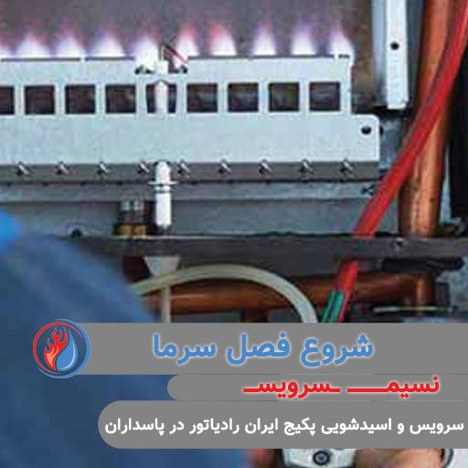 سرویس و اسیدشویی پکیج ایران رادیاتور در پاسداران