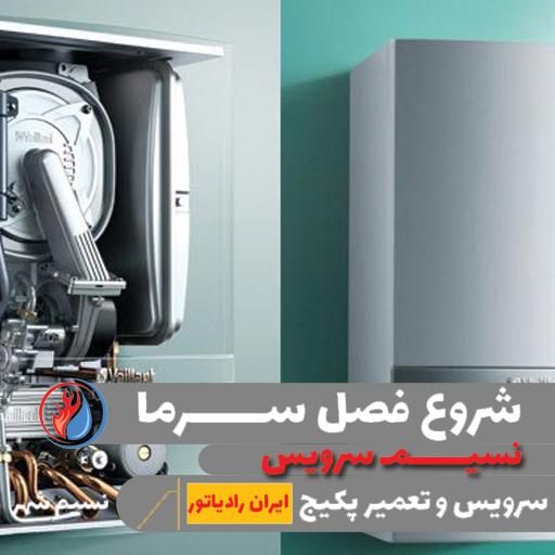 تعمیر و سرویس پکیج ایران رادیاتور در نسیم شهر