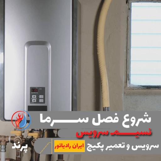 تعمیر و سرویس پکیج ایران رادیاتور در پرند