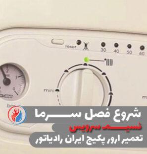 تعمیر ارور پکیج ایران رادیاتور
