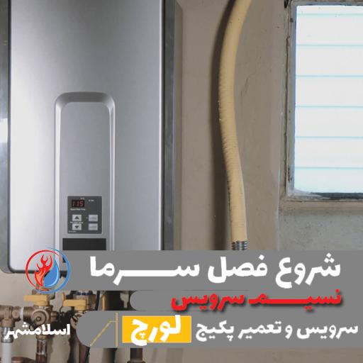 تعمیر و سرویس پکیج لورچ در اسلامشهر