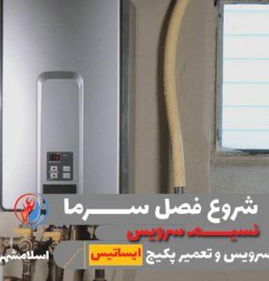 نمایندگی سرویس و تعمیر تخصصی پکیج در اسلامشهر