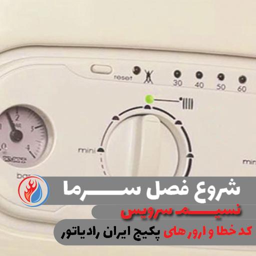 کد خطا ها و ارور های پکیج ایران رادیاتور
