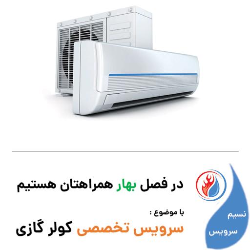 سرویس تخصصی کولر گازی