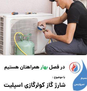 شارژ گاز کولر گازی و داکت اسپلیت