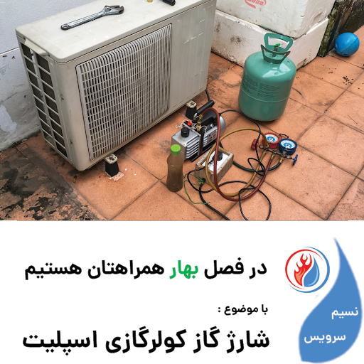 شارژ گاز کولر گازی اسپلیت
