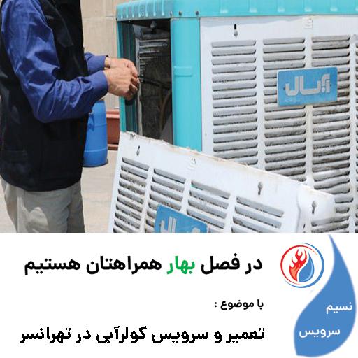 تعمیر و سرویس کولر آبی در تهرانسر