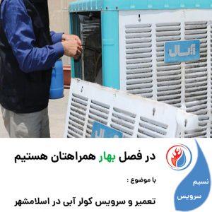 تعمیر و سرویس کولر آبی در اسلام شهر