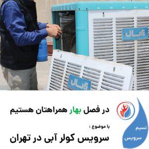 سرویس کولر آبی در تهران