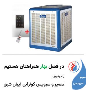تعمیر و سرویس کولرآبی ایران شرق