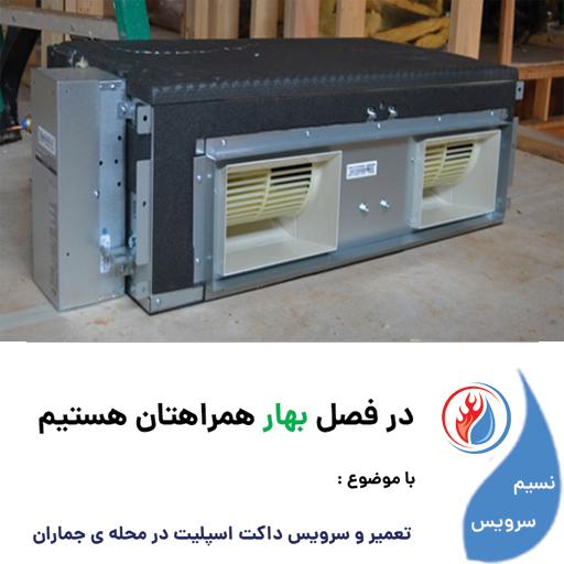 سرویس و تعمیر داکت اسپلیت در جماران تهران