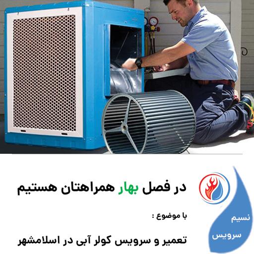 تعمیر و سرویس کولر آبی در اسلامشهر