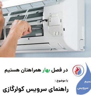 راهنمای کامل سرویس کولر گازی   09123449936   راهنمای سرویس کولرگازی