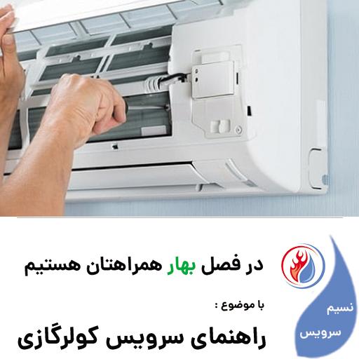 راهنمای کامل سرویس کولر گازی | 09123449936 | راهنمای سرویس کولرگازی