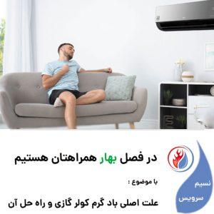 علت باد گرم کولر گازیعلت باد گرم کولر گازی