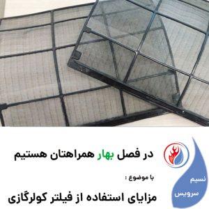 مزایای استفاده از فیلتر در کولر گازی | 09123449936 | فیلتر کولرگازی
