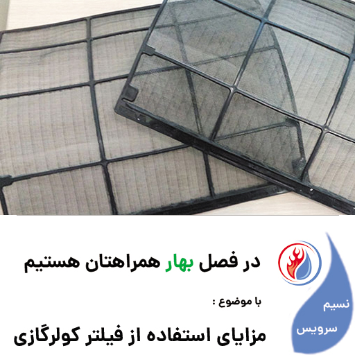 مزایای استفاده از فیلتر در کولر گازی   09123449936   فیلتر کولرگازی