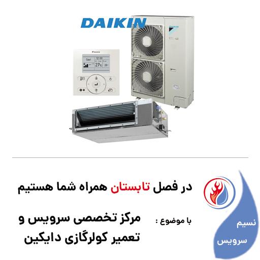 مرکز تخصصی سرویس و تعمیر داکت اسپیلت دایکین DAIKIN | 09123449936